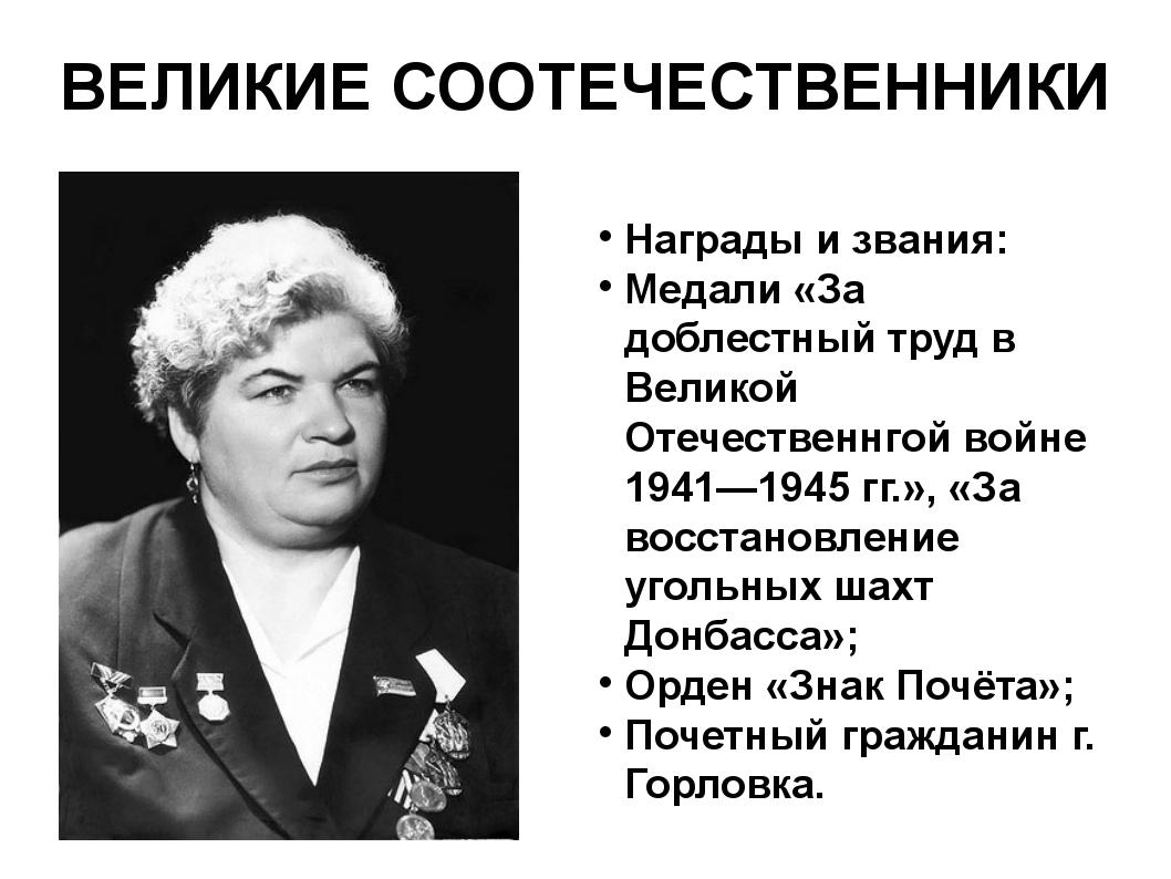 ВЕЛИКИЕ СООТЕЧЕСТВЕННИКИ Награды и звания: Медали «За доблестный труд в Велик...