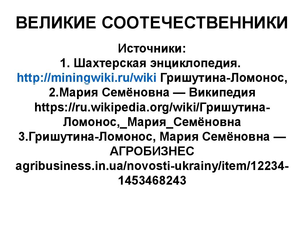 ВЕЛИКИЕ СООТЕЧЕСТВЕННИКИ Источники: 1. Шахтерская энциклопедия. http://mining...