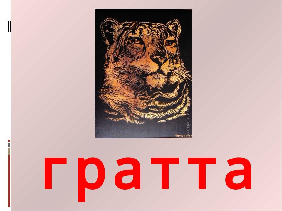 граттаж