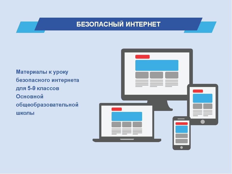 Материалы к уроку безопасного интернета для 5-9 классов Основной общеобразова...