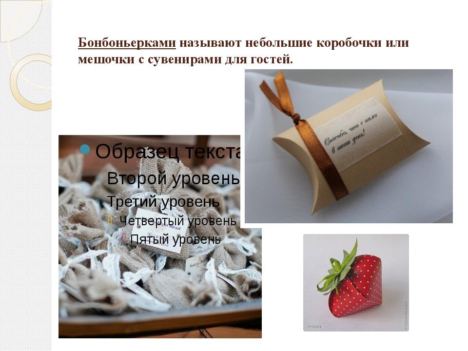 Бонбоньерками называют небольшие коробочки или мешочки с сувенирами для гост...