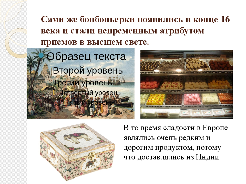 Сами же бонбоньерки появились в конце 16 века и стали непременным атрибутом п...
