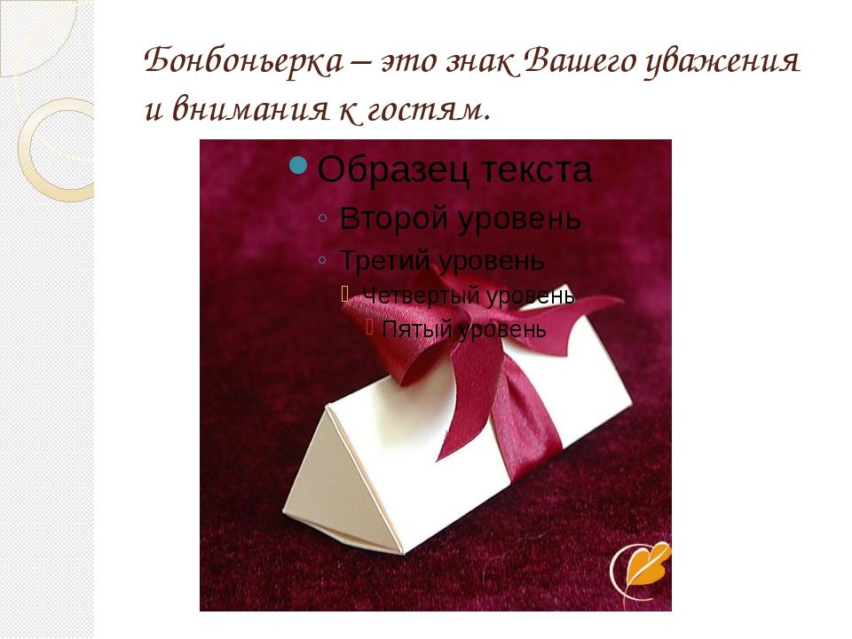 Бонбоньерка – это знак Вашего уважения и внимания к гостям.