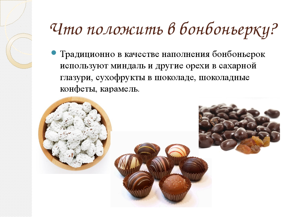 Что положить в бонбоньерку? Традиционно в качестве наполнения бонбоньерок исп...