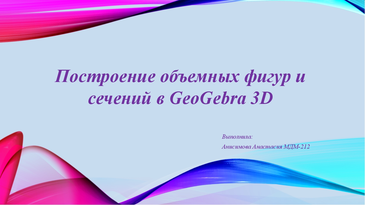 Построение объемных фигур и сечений в GeoGebra 3D
