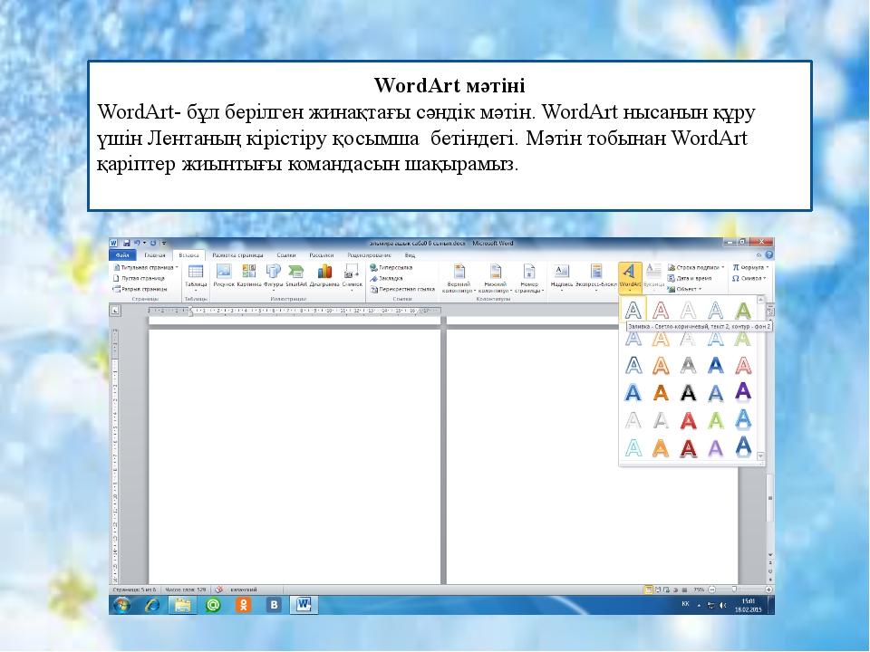 WordArt мәтіні WordArt- бұл берілген жинақтағы сәндік мәтін. WordArt нысанын...
