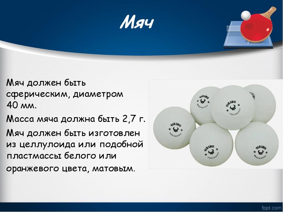Мяч Мяч должен быть сферическим, диаметром 40мм. Масса мяча должна быть 2,7...