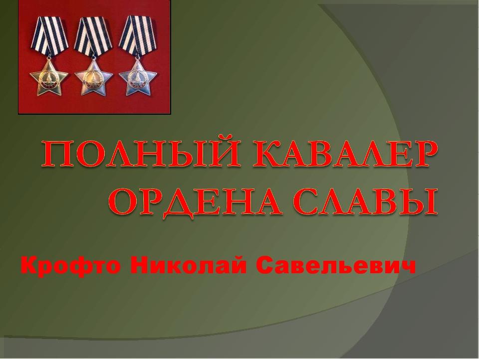 Крофто Николай Савельевич