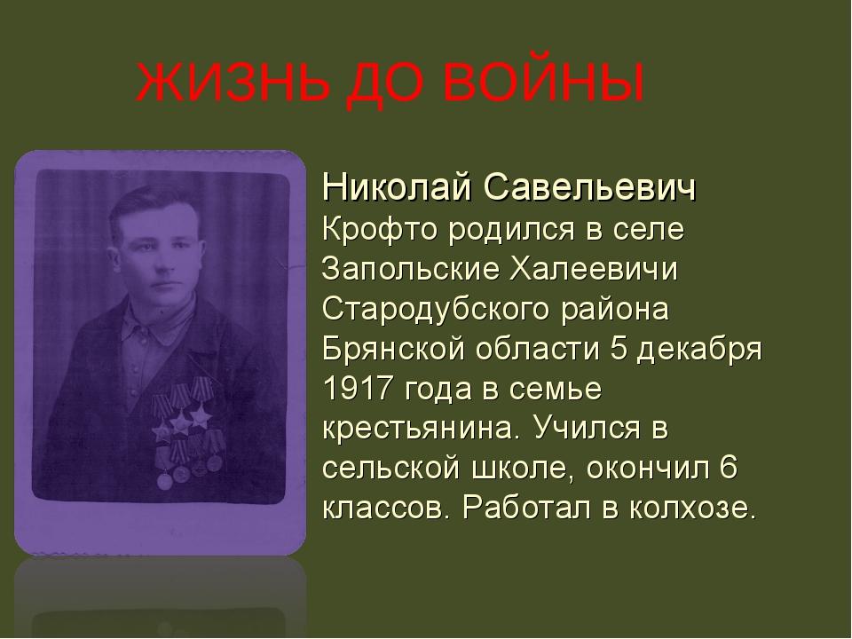 Николай Савельевич Крофто родился в селе Запольские Халеевичи Стародубского...