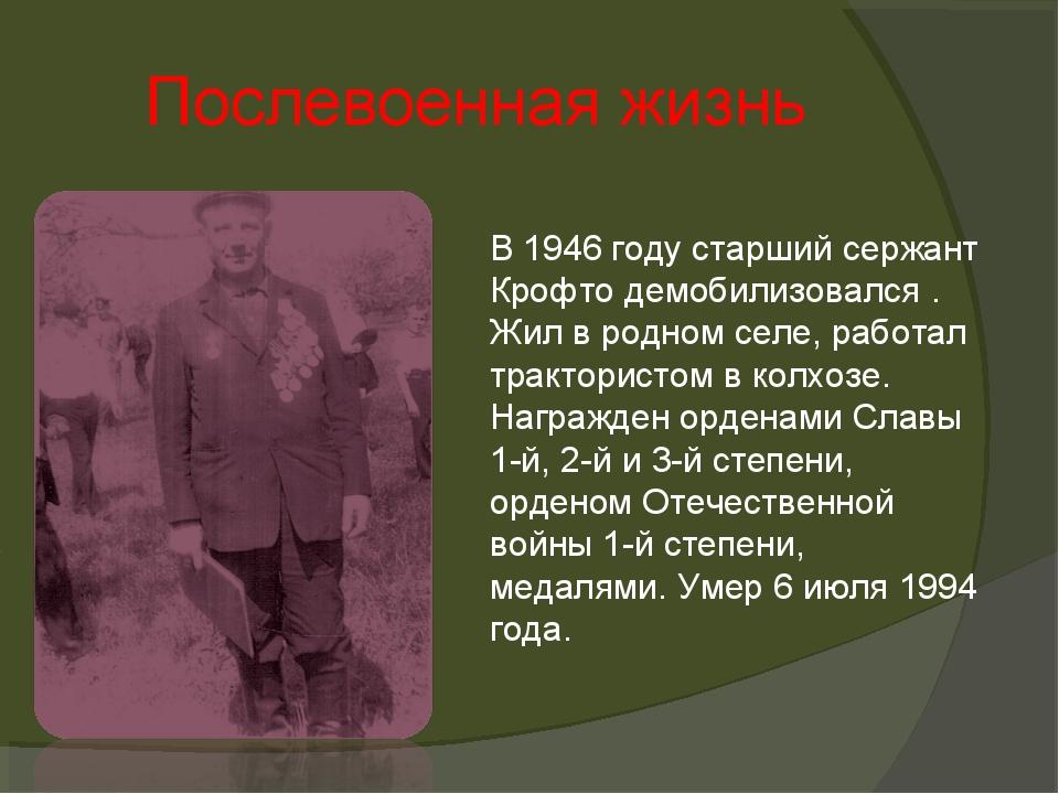 В 1946 году старший сержант Крофто демобилизовался . Жил в родном селе, рабо...
