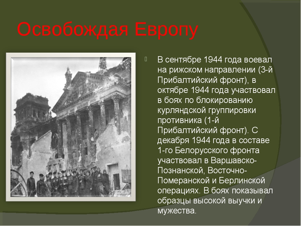 Освобождая Европу В сентябре 1944 года воевал на рижском направлении (3-й При...