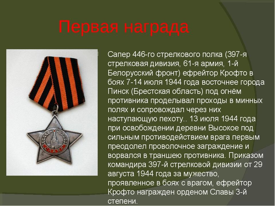 Первая награда . Сапер 446-го стрелкового полка (397-я стрелковая дивизия, 61...