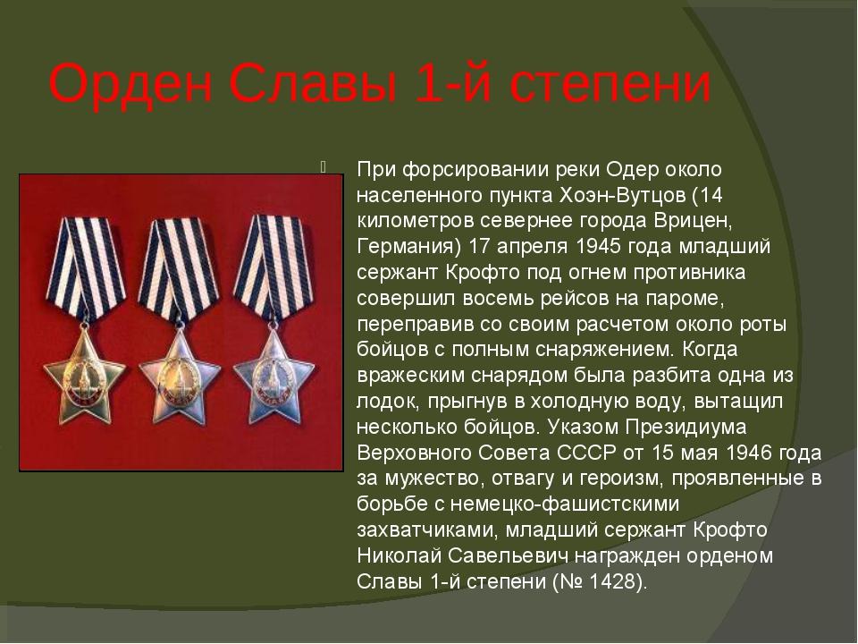 Орден Славы 1-й степени При форсировании реки Одер около населенного пункта Х...