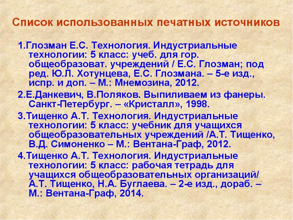 Список использованных печатных источников 1.Глозман Е.С. Технология. Индустр...