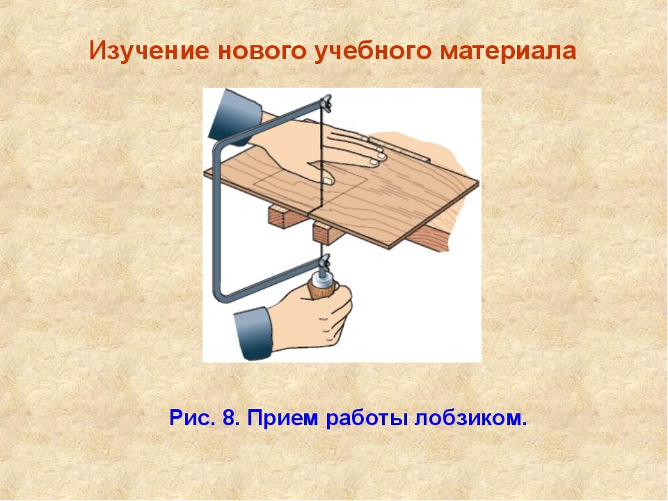 Изучение нового учебного материала Рис. 8. Прием работы лобзиком.