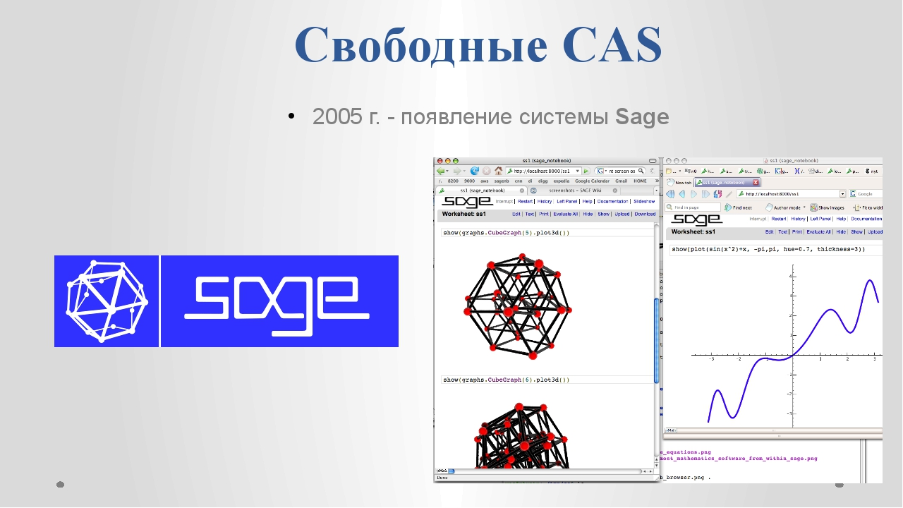 Свободные CAS 2005 г. - появление системы Sage