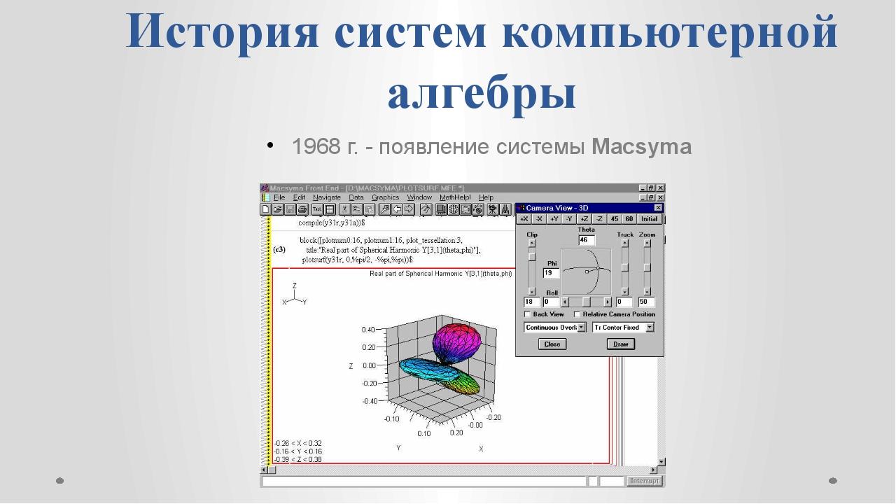 История систем компьютерной алгебры 1968 г. - появление системы Macsyma