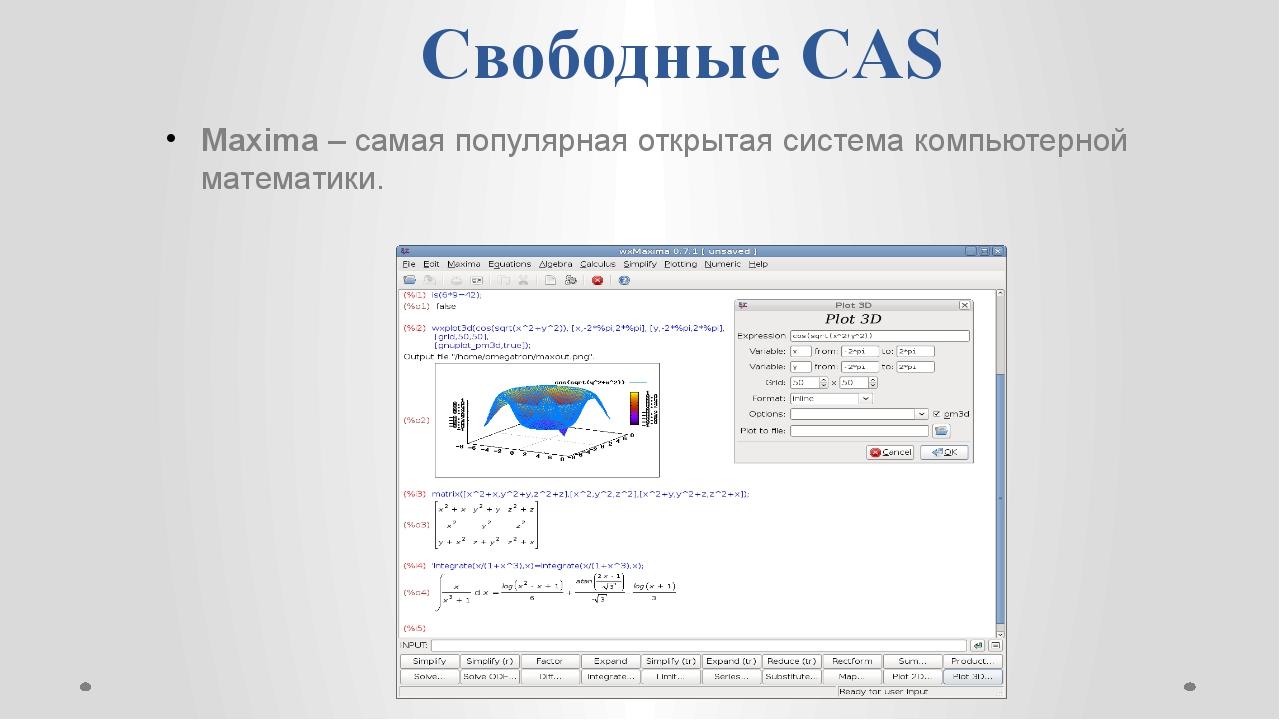 Свободные CAS Maxima – самая популярная открытая система компьютерной математ...