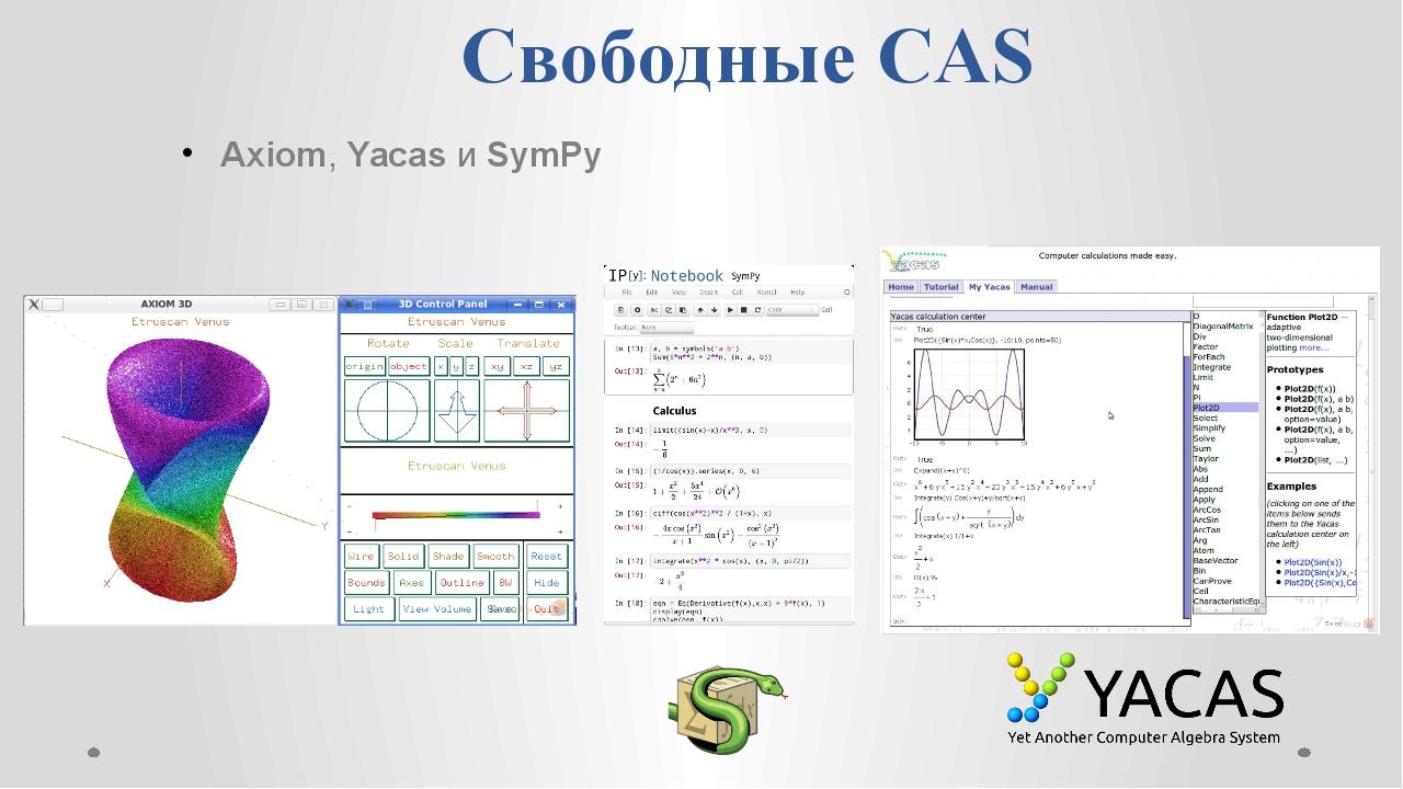 Свободные CAS Axiom, Yacas и SymPy