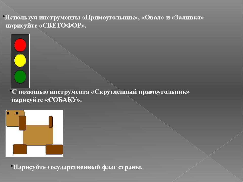 Используя инструменты «Прямоугольник», «Овал» и «Заливка» нарисуйте «СВЕТОФОР...