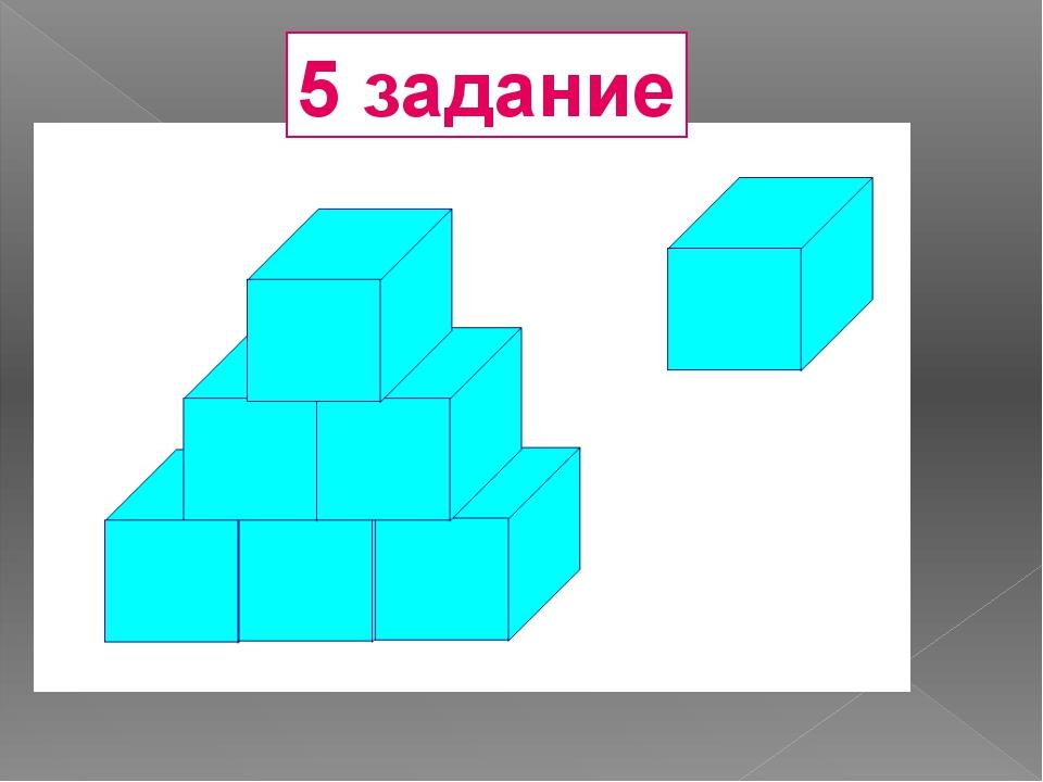 5 задание