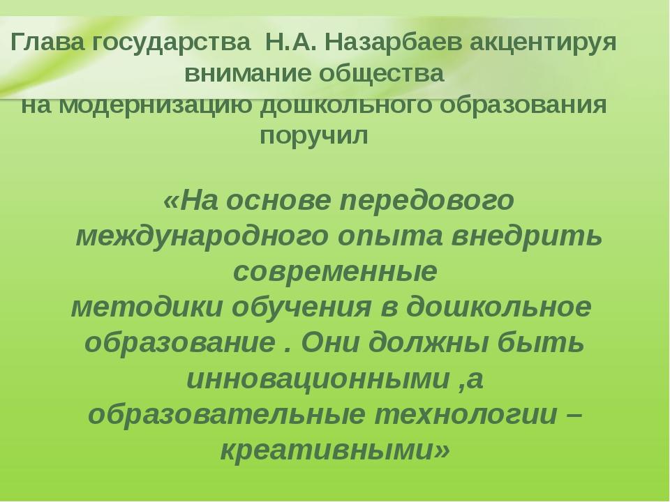 Глава государства Н.А. Назарбаев акцентируя внимание общества на модернизаци...