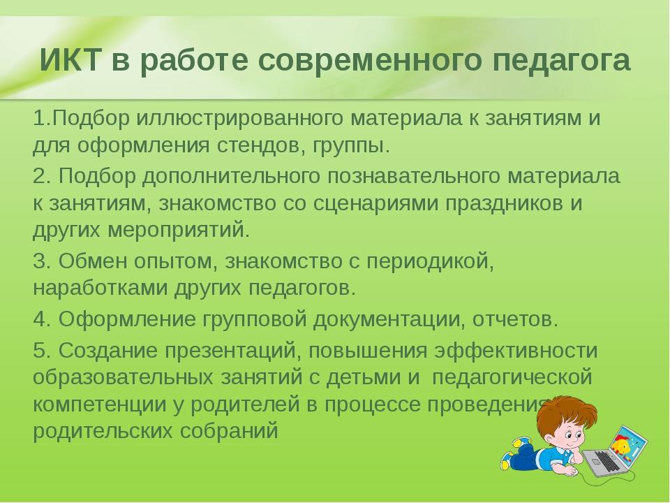 ИКТ в работе современного педагога 1.Подбор иллюстрированного материала к зан...