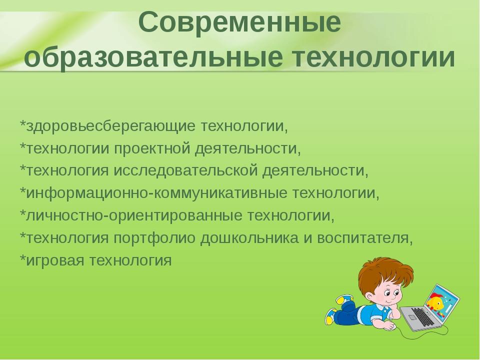 Современные образовательные технологии *здоровьесберегающие технологии, *техн...