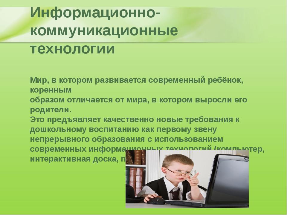 Информационно-коммуникационные технологии Мир, в котором развивается современ...