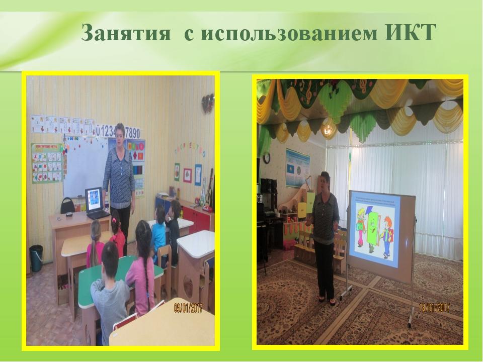 Занятия с использованием ИКТ