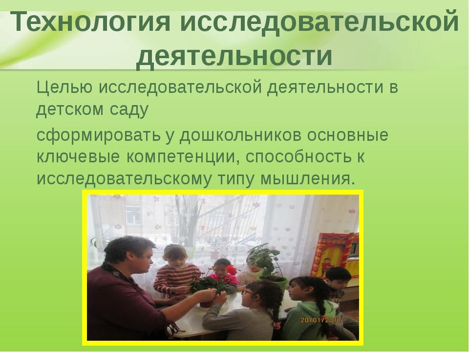 Технология исследовательской деятельности Целью исследовательской деятельност...