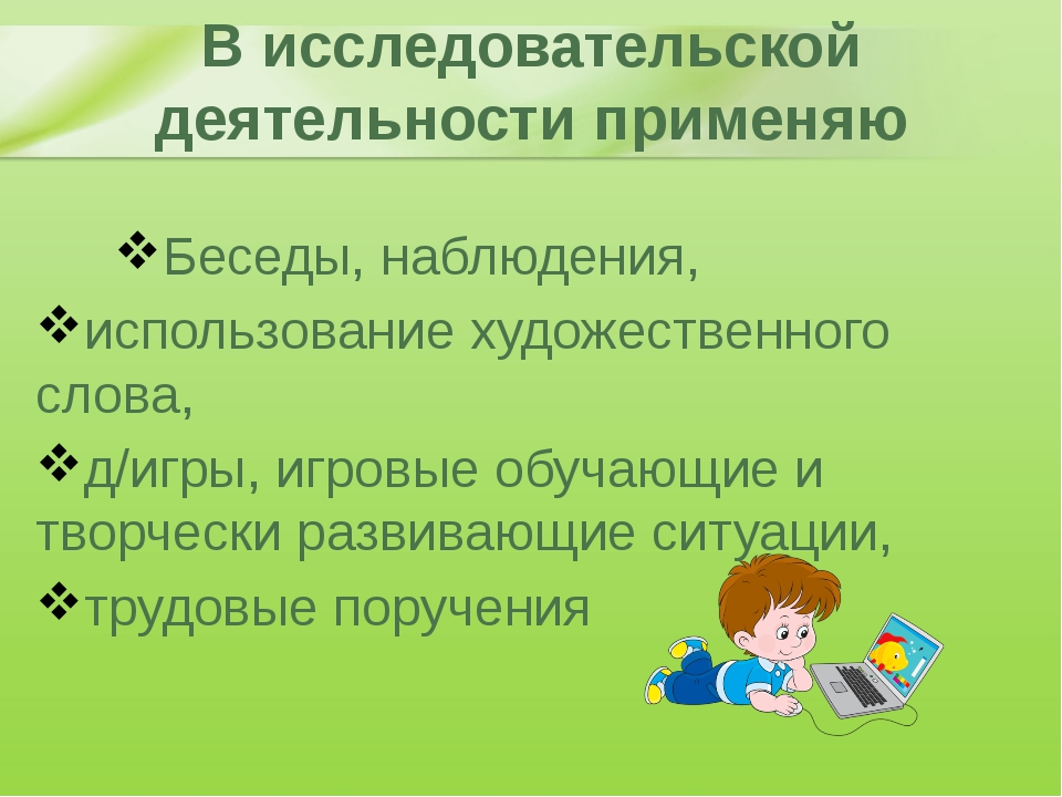 В исследовательской деятельности применяю Беседы, наблюдения, использование х...
