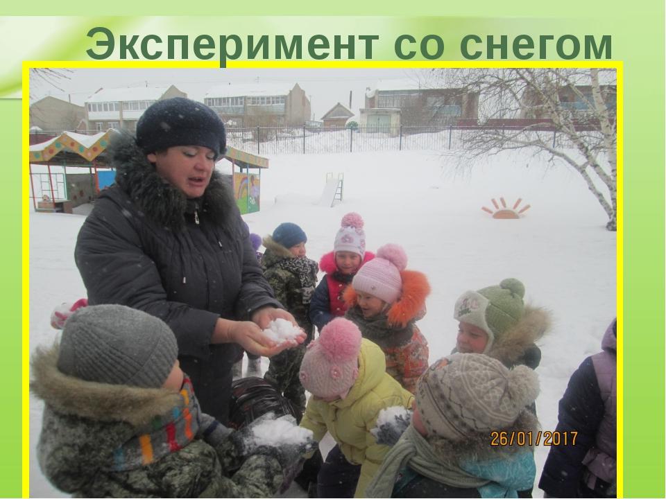 Эксперимент со снегом