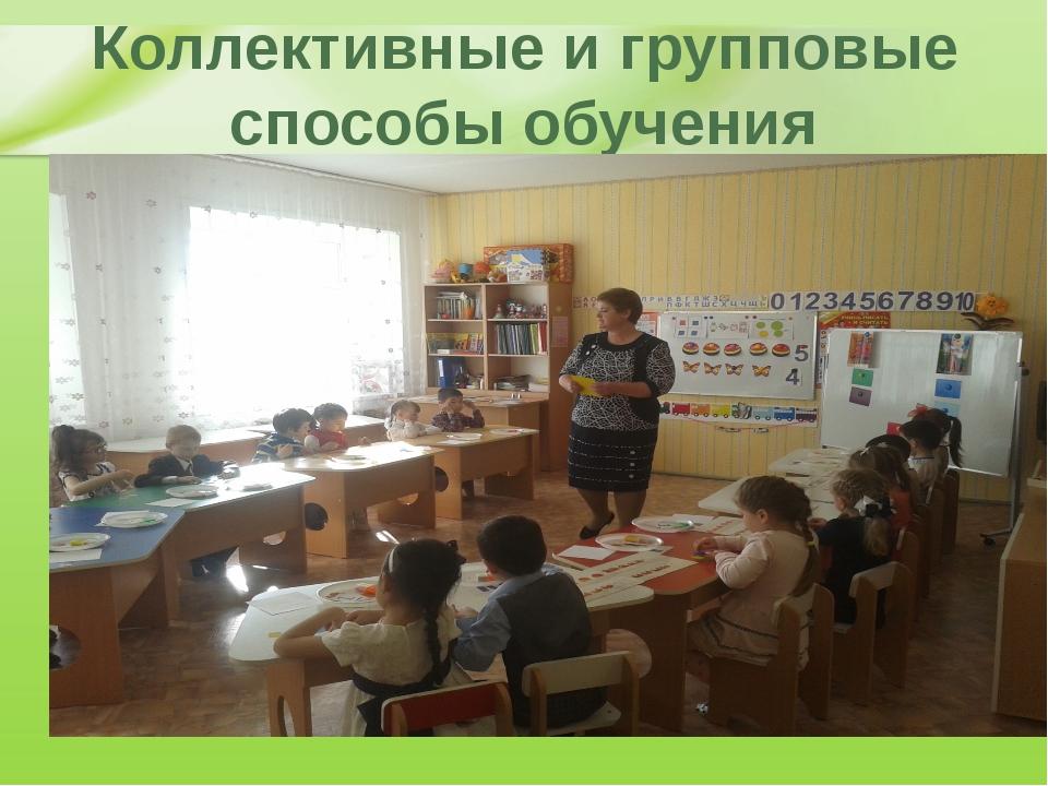 Коллективные и групповые способы обучения
