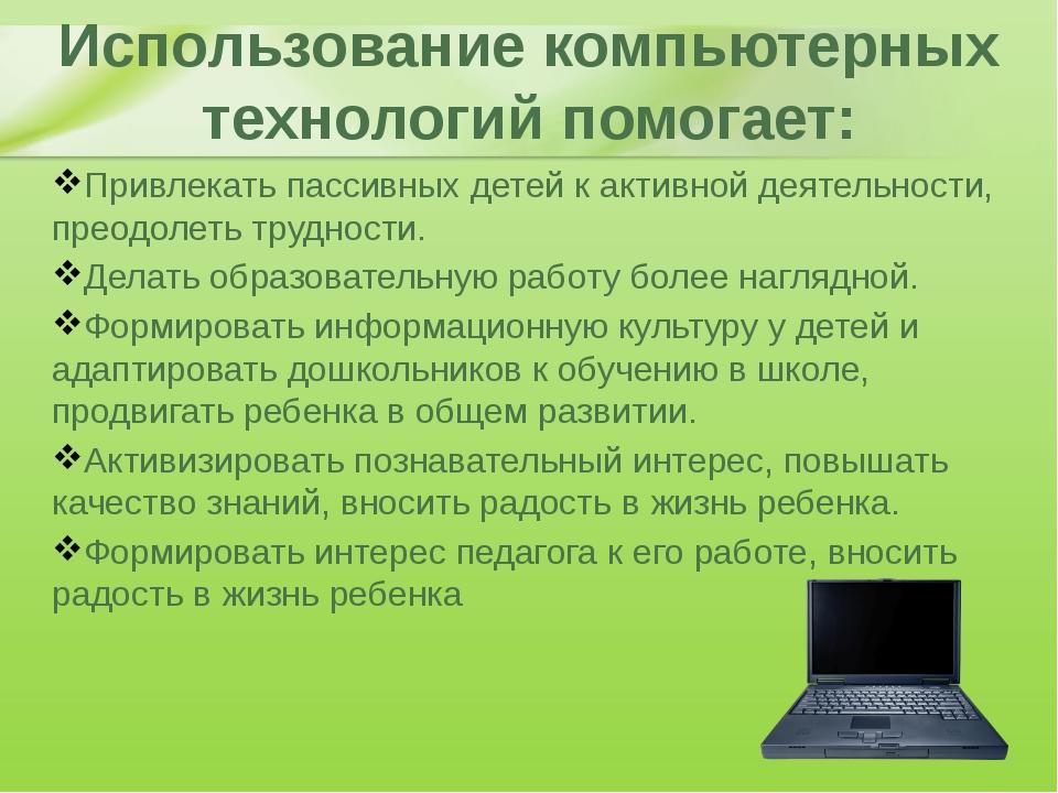 Использование компьютерных технологий помогает: Привлекать пассивных детей к...