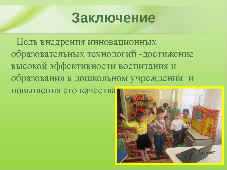Заключение Цель внедрения инновационных образовательных технологий -достижени...