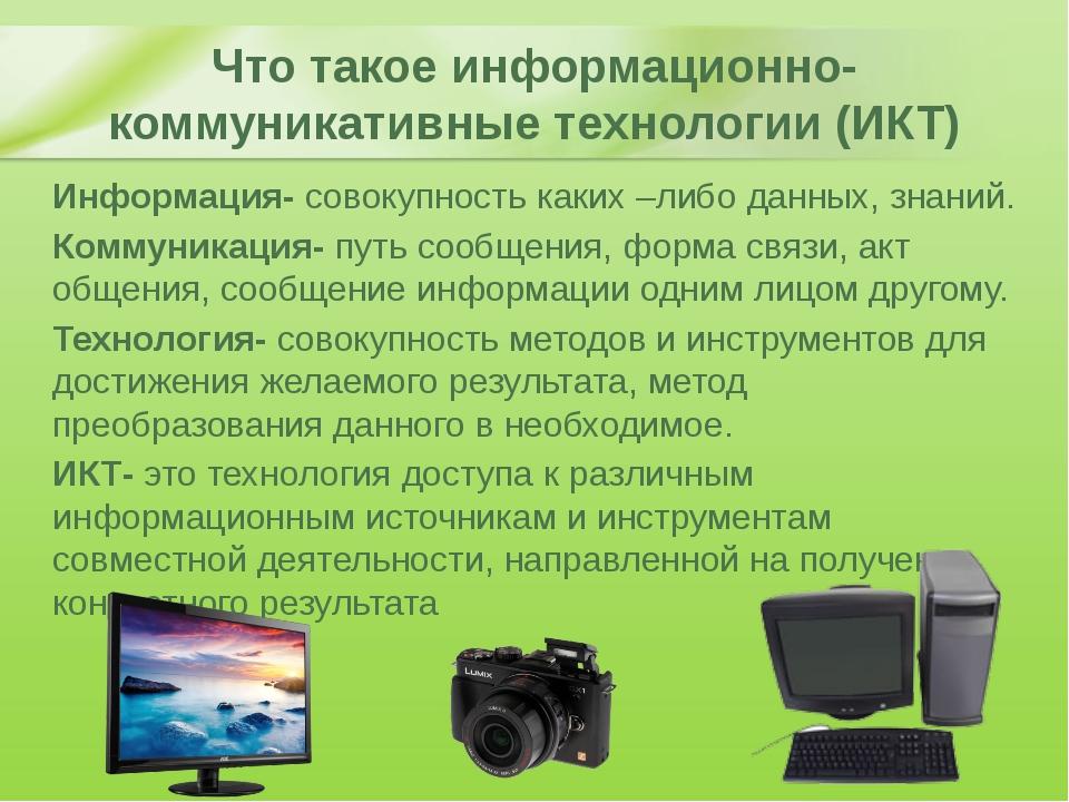 Что такое информационно- коммуникативные технологии (ИКТ) Информация- совокуп...