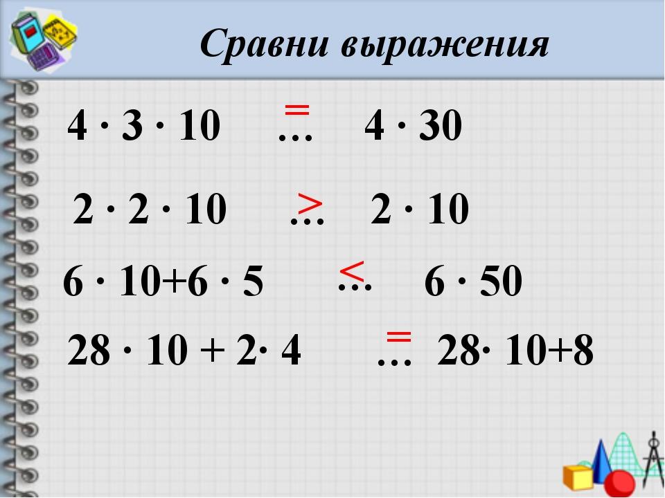 < Сравни выражения = 28 ∙ 10 + 2∙ 4 28∙ 10+8 6 ∙ 10+6 ∙ 5 6 ∙ 50 2 ∙ 2 ∙ 10 2...