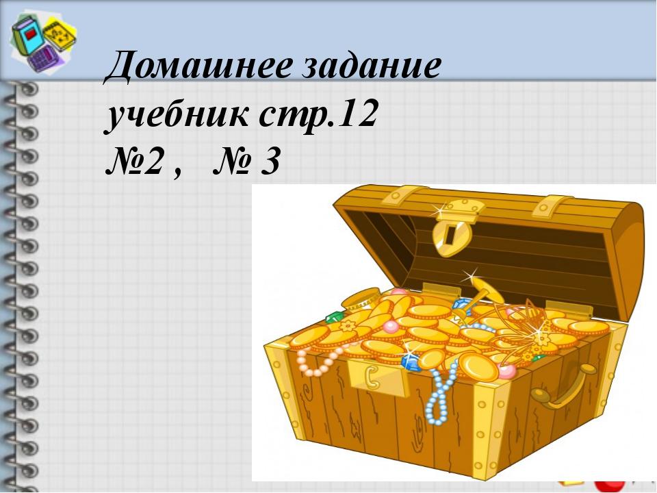 Домашнее задание учебник стр.12 №2 , № 3