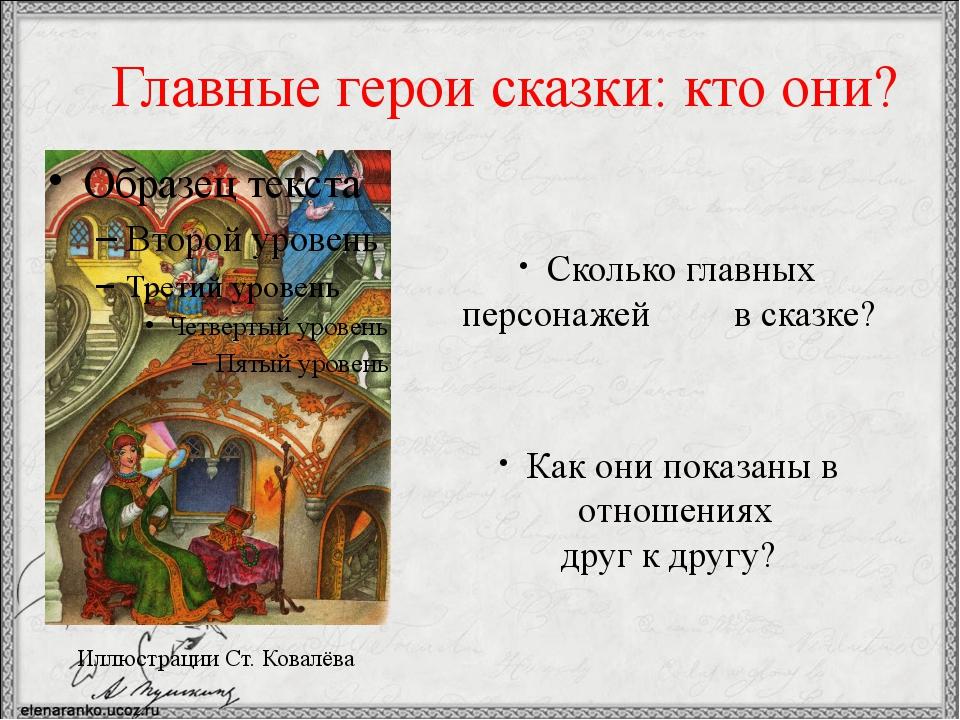 Главные герои сказки: кто они? Сколько главных персонажей в сказке? Как они...