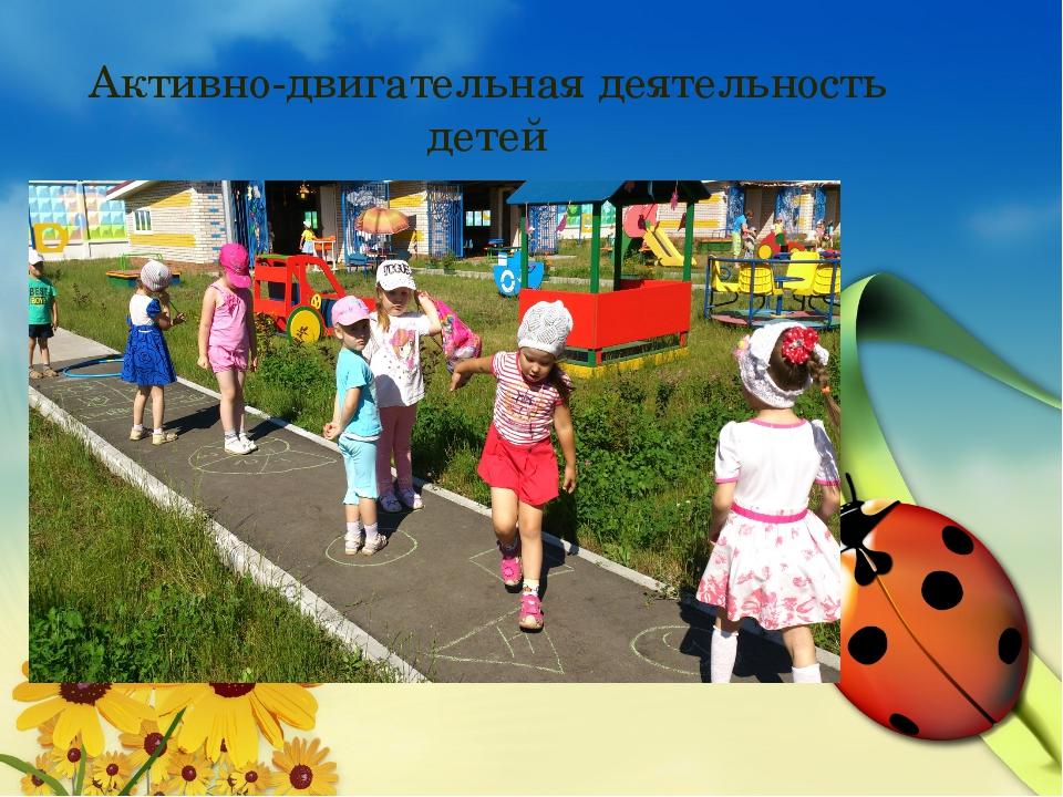 Активно-двигательная деятельность детей