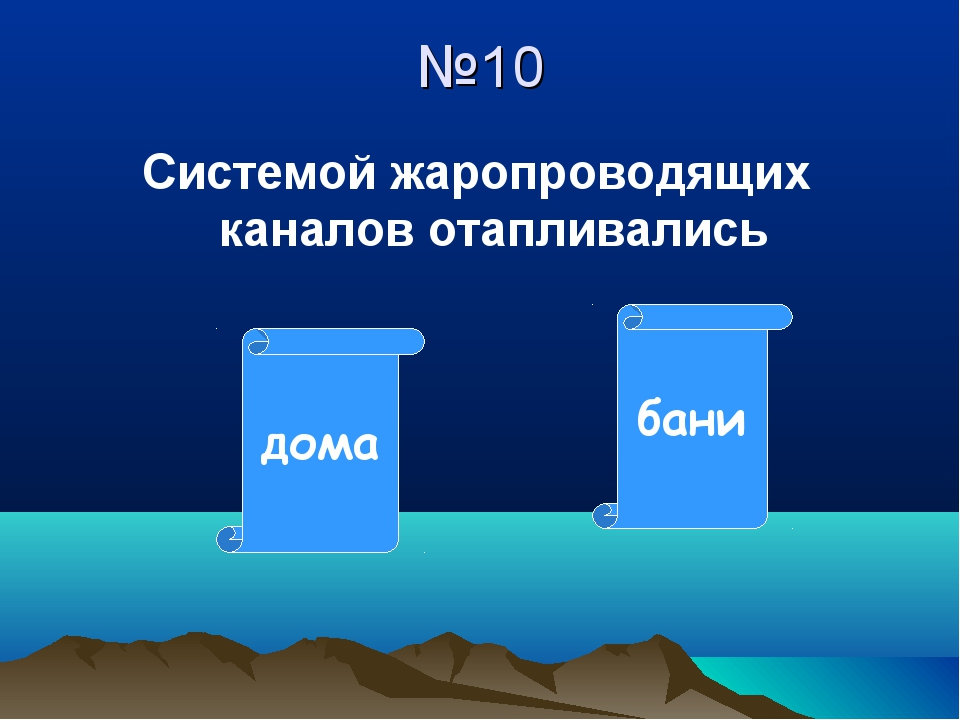 №10 Системой жаропроводящих каналов отапливались Как не стыдно!!! Молодец! ба...