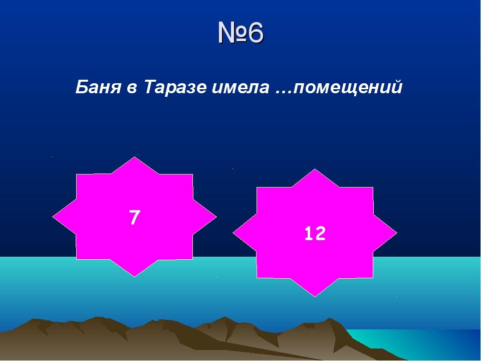 №6 Баня в Таразе имела …помещений Отлично!!! Ой-ой-ой!!! 12 7