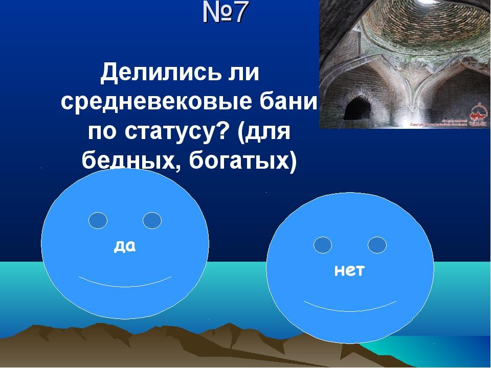 №7 Делились ли средневековые бани по статусу? (для бедных, богатых) Очень хор...