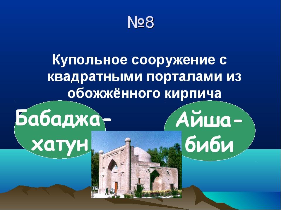 №8 Купольное сооружение с квадратными порталами из обожжённого кирпича Замеча...