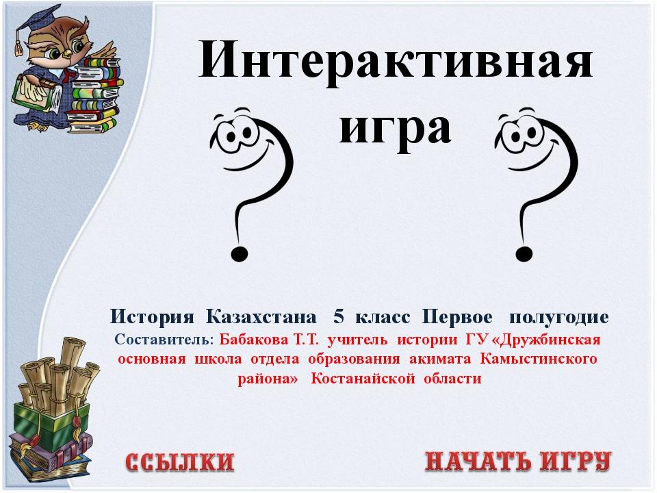 История Казахстана 5 класс Первое полугодие Составитель: Бабакова Т.Т. учител...