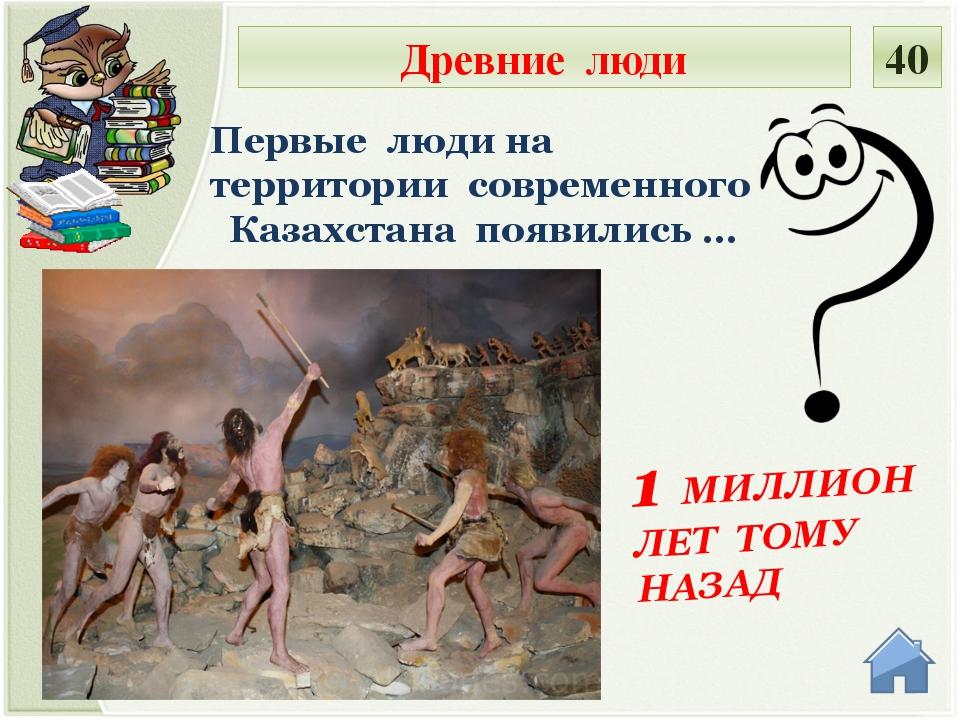 КРОМАНЬОНЕЦ Древние люди 50 «Человек разумный» сформировался 40 тысяч лет наз...