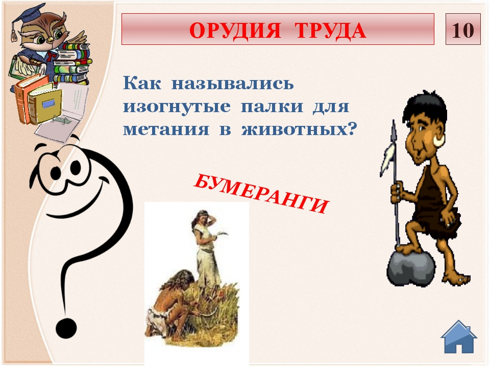 ГАЛЬКУ Для изготовления резцов и скребков древние люди использовали- ОРУДИЯ Т...