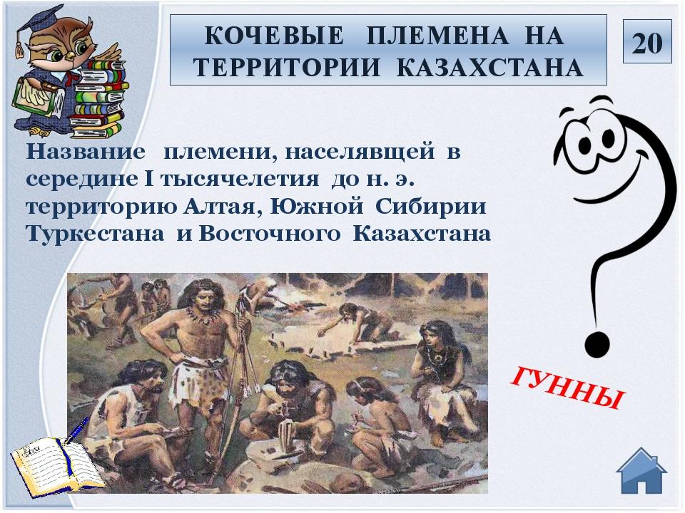 Воины,жрецы,скотоводы и земледельцы Какие социальные группы существовали у са...