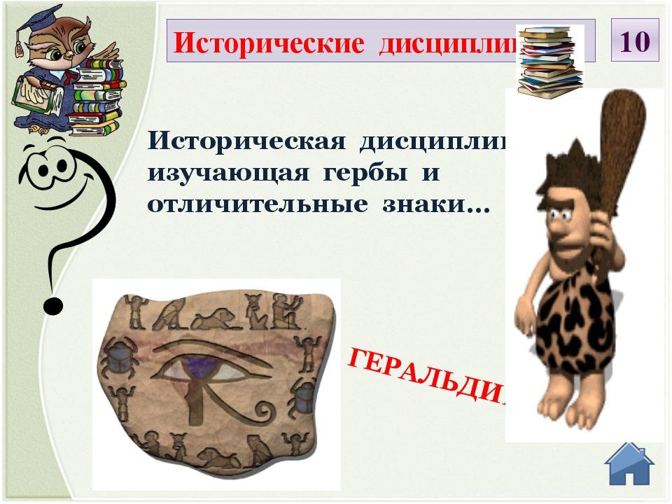ГЕРОДОТ –древнегреческий историк, живший в 484—425 гг. до н.э. Кто является р...